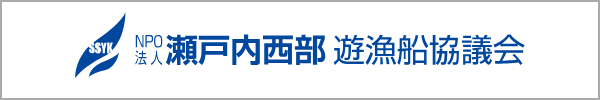 NPO法人 瀬戸内西部遊漁船協議会